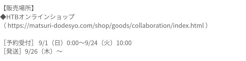 【販売場所】 ◆HTBオンラインショップ( https://www.htbshop.jp/htb/ ) [予約受付] 9/1(日)0:0009/24(火)10:00 [発送]9/26(木)0