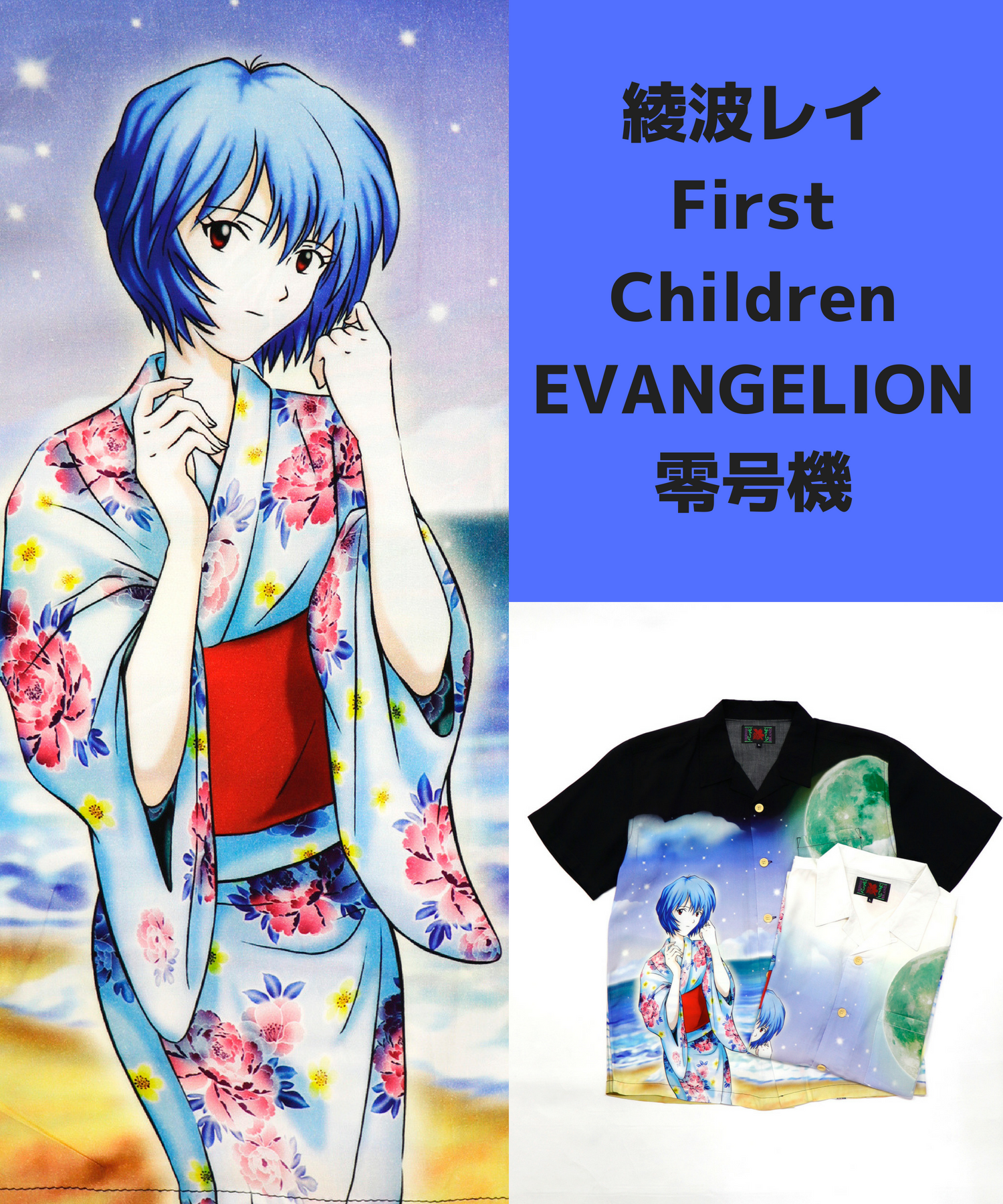 EVANGELION×錦 COLLABORATION FIRST 2018SUMMER