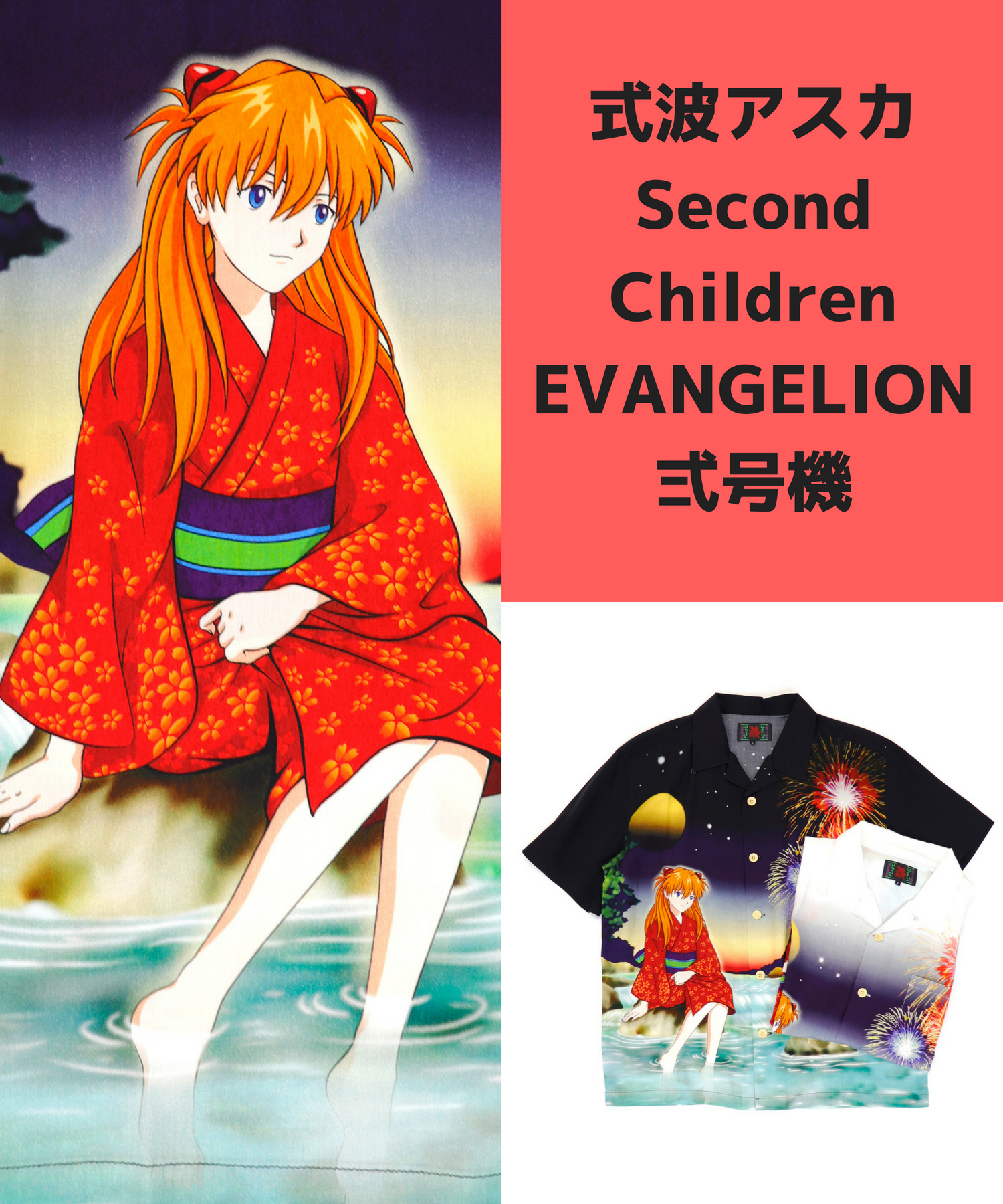 EVANGELION×錦 COLLABORATION SECOND 2018SUMMER