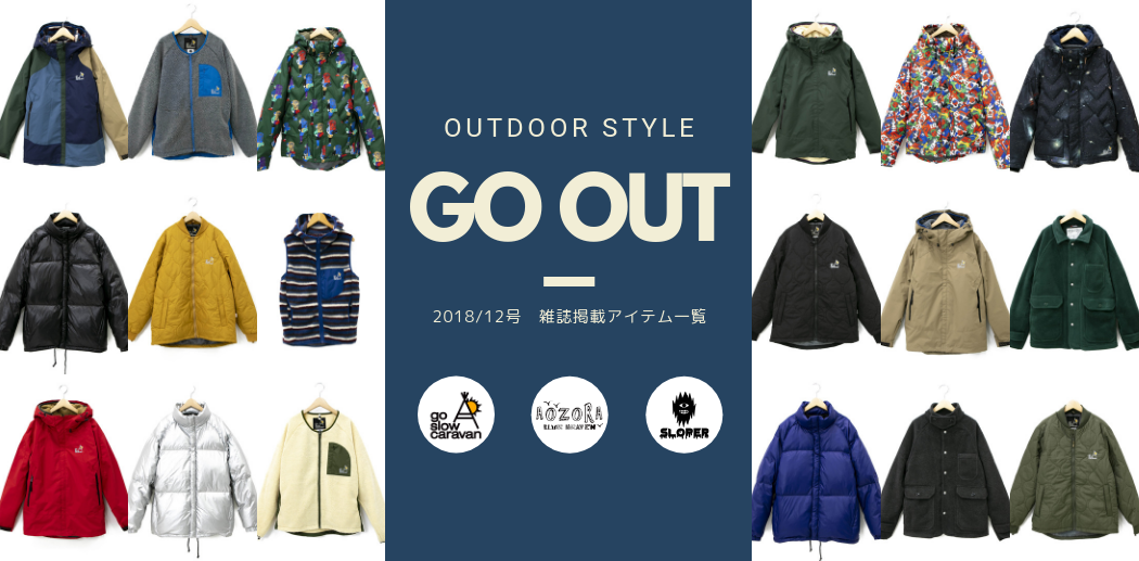 GO OUT 2018/12 掲載アイテム