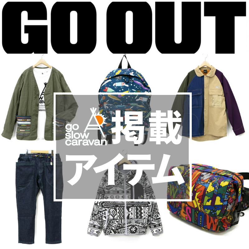 GO OUT4月号掲載アイテム