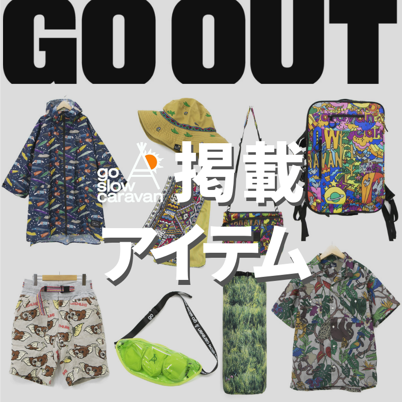 GO OUT 6月号掲載アイテム