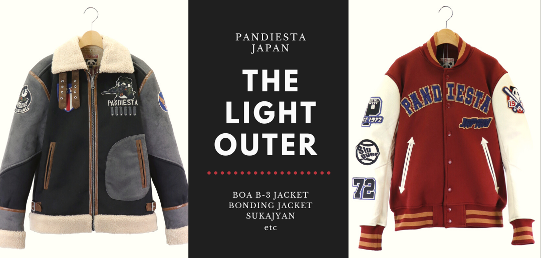 PANDA LIGHT OUTER