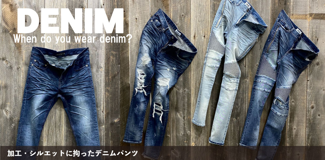 【JACKROSE】When do you wear denim?